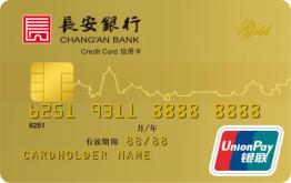 长安银行银联标准信用卡金卡