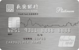 长安银行银联标准信用卡白金卡