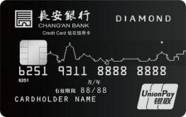 长安银行银联标准信用卡钻石卡