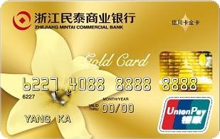 浙江民泰商业银行标准版金卡