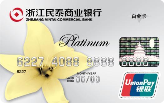 浙江民泰商业银行标准版白金卡