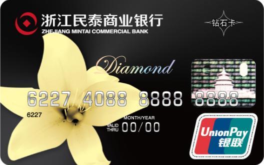 浙江民泰商业银行标准版钻石卡