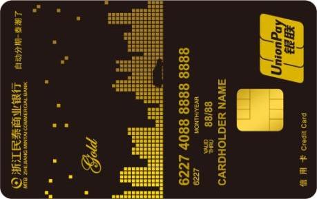 民泰银行自动分期信用卡金卡
