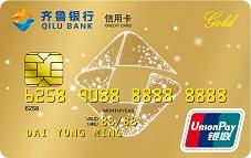 齐鲁银行信用卡金卡
