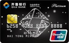 齐鲁银行信用卡白金卡
