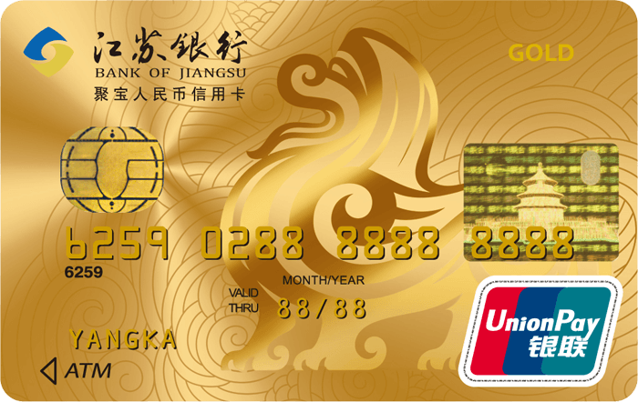 江苏银行聚宝信用卡金卡