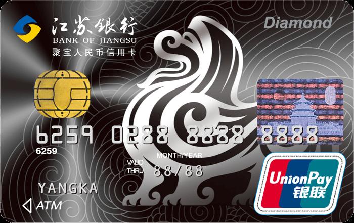 江苏银行聚宝信用卡钻石卡
