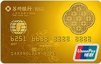 苏州银行银联信用卡金卡