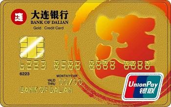 大连银行标准信用卡金卡