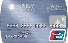 大连银行精英白金信用卡