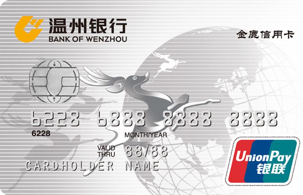 温州银行金鹿信用卡银卡