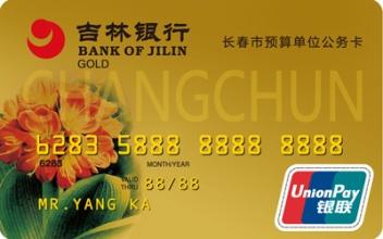 吉林银行公务卡金卡