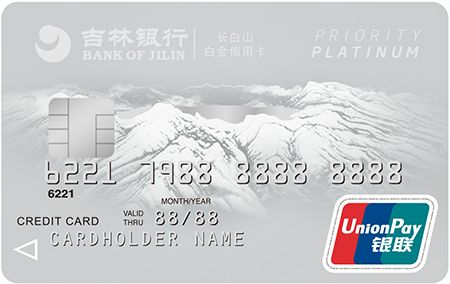 吉林银行长白山信用卡白金卡