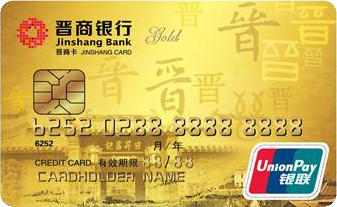 晋商银行标准版金卡