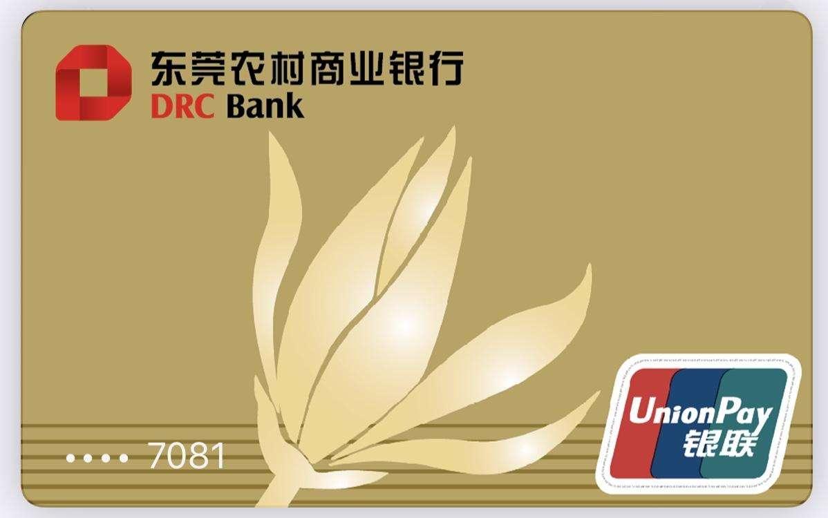 东莞农村商业银行信用卡金卡