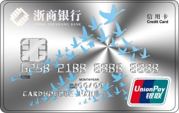 浙商银行标准信用卡普卡