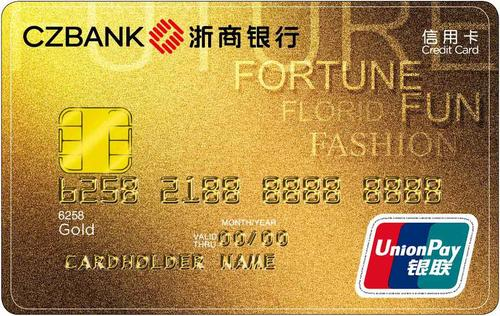 浙商银行标准信用卡金卡