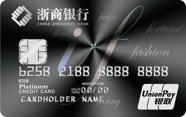 浙商银行汽车信用卡