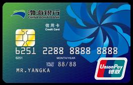 渤海银行银联信用卡普卡