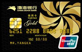 渤海银行银联信用卡金卡