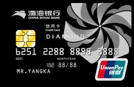 渤海银行银联信用卡钻石卡