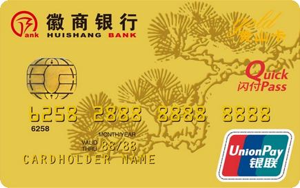 徽商银行黄山信用卡金卡