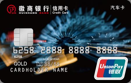 徽商银行汽车主题信用卡金卡