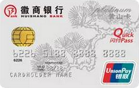 徽商银行黄山信用卡白金卡