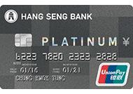 恒生人民币信用卡白金卡