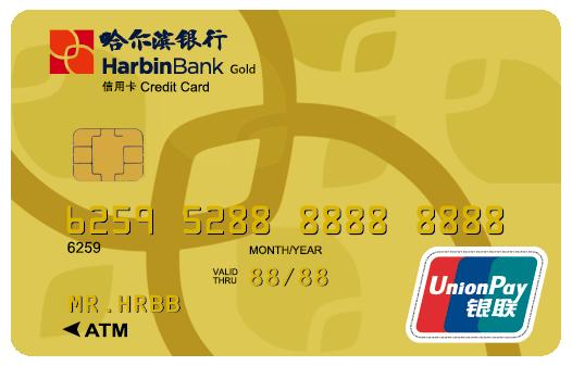 哈尔滨银行橙卡信用卡金卡