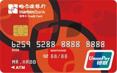 哈尔滨银行橙卡信用卡普卡