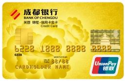 成都银行信用卡金卡