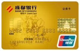 成都银行芙蓉锦程公务卡