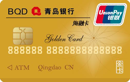 青岛银行海融信用卡金卡