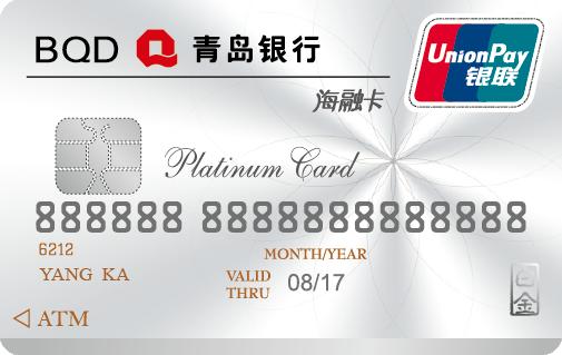 青岛银行海融信用卡白金卡