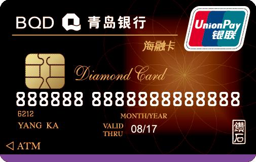 青岛银行海融信用卡钻石卡