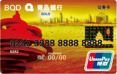 青岛银行公务卡