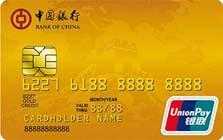 中银长城环球通信用卡金卡