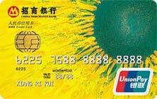 招商银行标准信用卡普卡
