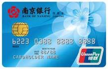 南京银行梅花信用卡银联普卡
