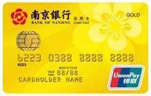 南京银行梅花信用卡银联金卡