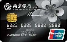 南京银行梅花信用卡银联白金卡