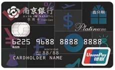 南京银行鑫分期信用卡白金卡