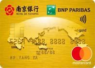 南京银行万事达卡金卡