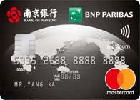 南京银行万事达卡白金卡