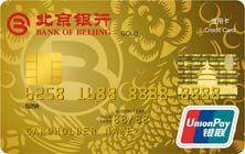 北京银行标准信用卡金卡