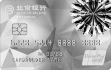 北京银行标准信用卡白金卡