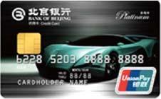 北京银行乐驾卡白金卡