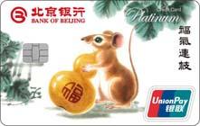 北京银行生肖卡鼠年