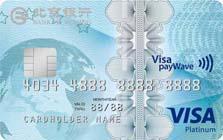 北京银行VISA信用卡白金卡